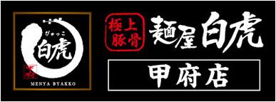 麺屋白虎 甲府店