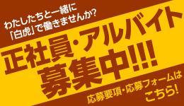 正社員・アルバイト募集中!