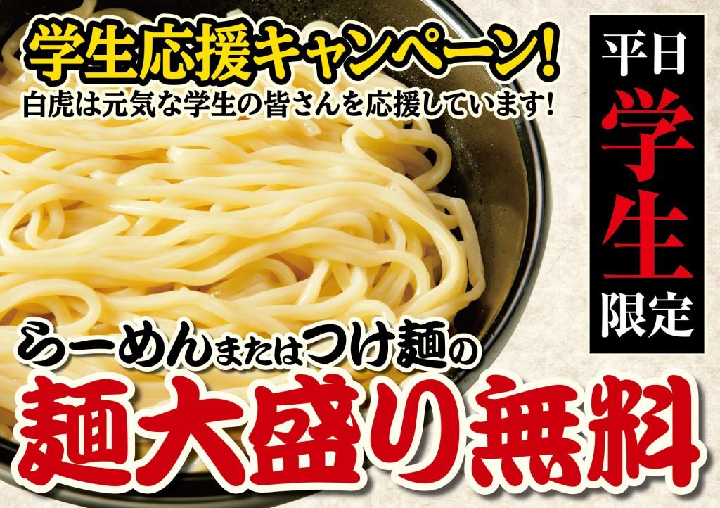 gakusei_pos_y01