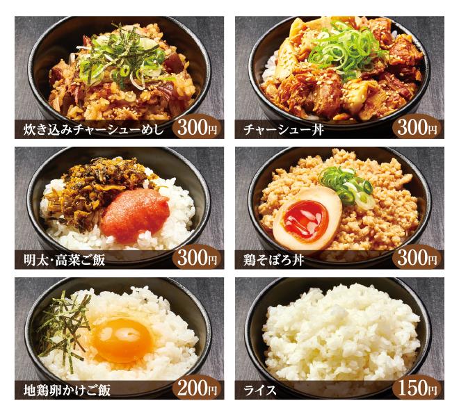 「炊き込みチャーシューめし」「チャーシュー丼」「明太・高菜ご飯」「鶏そぼろ丼」「地鶏卵かけごはん」「ライス」