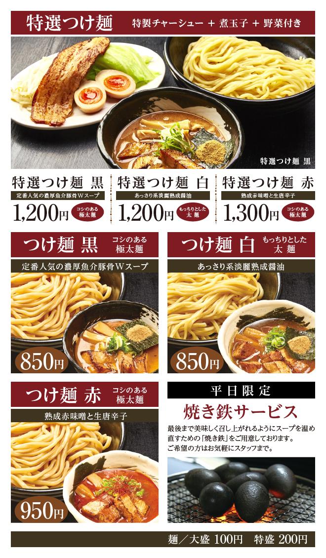 「特選つけ麺 黒」「特選つけ麺 白」「特選つけ麺 赤」「つけ麺 黒」「つけ麺 白」「つけ麺 赤」