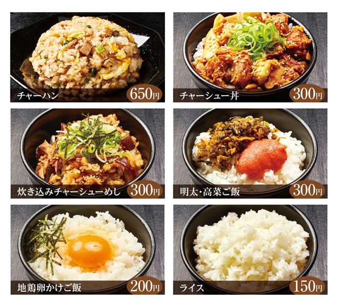 「チャーハン」「チャーシュー丼」「炊き込みチャーシューめし」「明太・高菜ご飯」「地鶏卵かけごはん」「ライス」